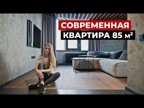 Обзор современной квартиры 85 м2. Дизайн интерьера, стиль лофт, рум тур по квартире