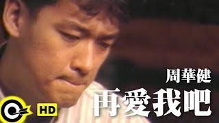 Baixar 周華健 Wakin Chau【再愛我吧 Love me again】Official Music Video