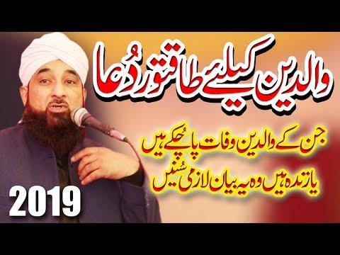 Allama Raza Saqib Mustafai By Maa Baap Ky Liy Dua New HD Bayan 2020