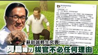 蘇啟誠輕生究責 阿扁補刀「拔官不必理由」 | 台灣蘋果日報