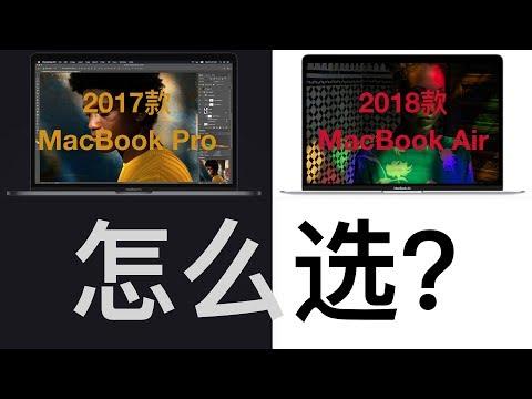 2018 款的 MacBook Air 值不值得买?和 2017 款 MacBook Pro 比有优势么