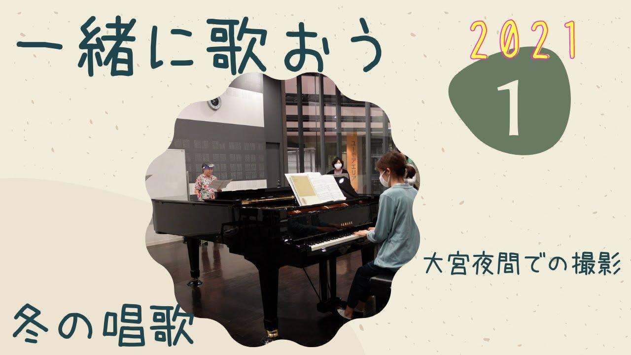 冬の唱歌3曲、小松耕輔「母」を練習してみよう(伴奏のみ動画あり)