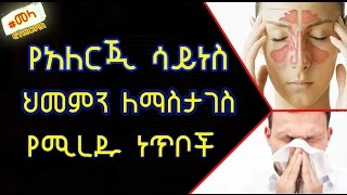 Allergy Sinus Home Treatments and Remedies in Amharic
