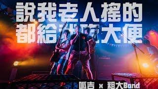 【呱吉】呱吉人生首次現場演唱會:誰說我老人搖就給我吃大便!
