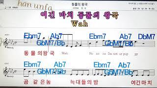 동물의 왕국/위너노래방, 통기타 , 코드 큰악보,  가라오케, 반주Karaoke, Sheet Music, C…