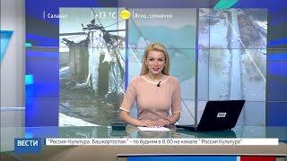 Вести-24. Башкортостан 19.04.17 13:30