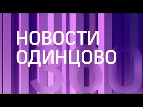 Одинцово-ИНФО — портал Одинцовского района и города