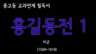 짬짬독서   오디오북  [홍길동전 허균] 중고등 교과연…