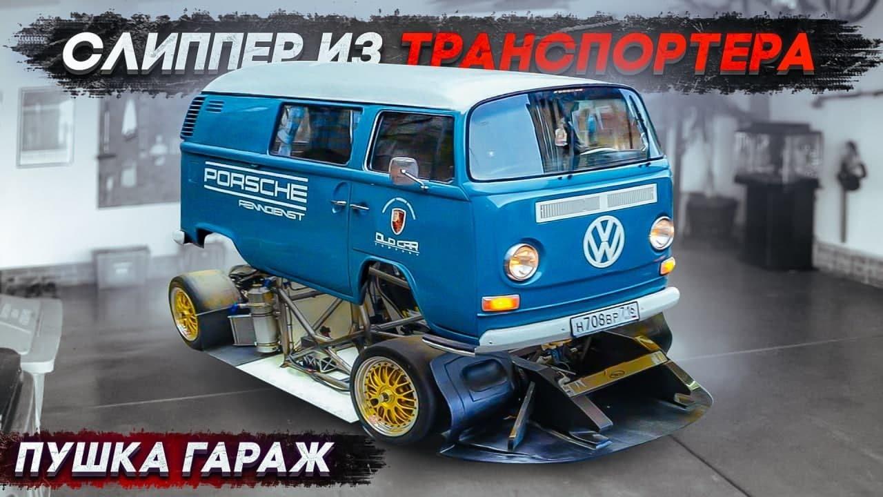 Сделали современную тачку из машины 70х годов. VW Transporter T2