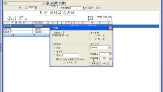 공짜세금계산서 3 0220 020 미수미지급집계표 인쇄