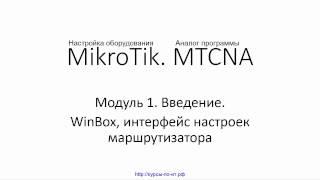 Настройка оборудования MIkroTik. 20 WinBox, интерфейс настроек маршрутизатора(Видеокурс
