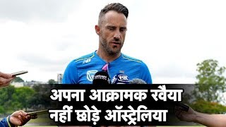 Du Plessis Urges Australia To Keep The Aggression Alive | Sports Tak