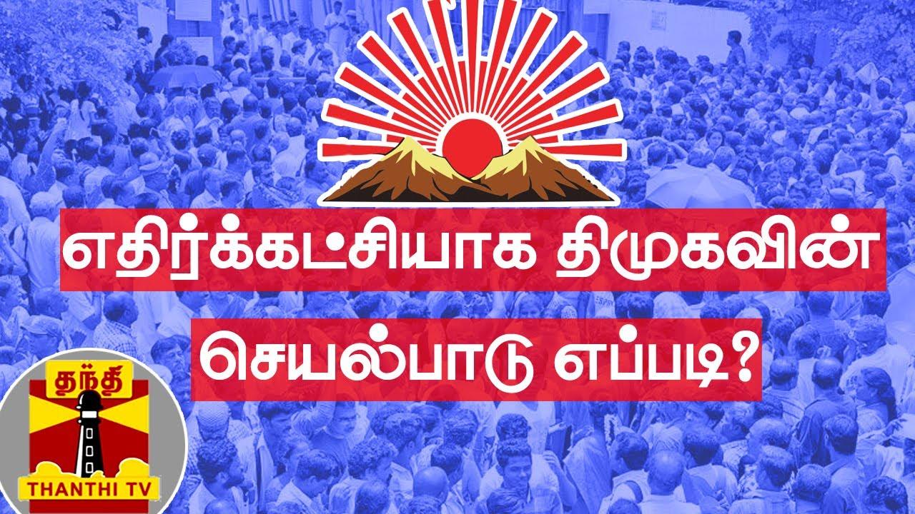 எதிர்க்கட்சியாக திமுகவின் செயல்பாடு எப்படி? மக்களின் மனசு என்ன சொல்கிறது? | DMK | Election 2021