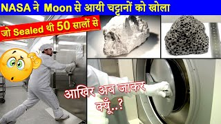 NASA Opening 🌙 Moon Rocks Sealed since Apollo Missions | NASA News in Hindi | NASA Update|