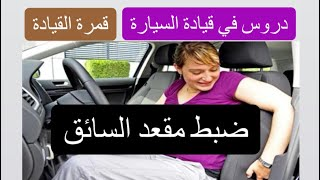 2- تعليم  قيادة السيارة للنساء  : ضبط مقعد السائق #سناب_مصطفى_لايف