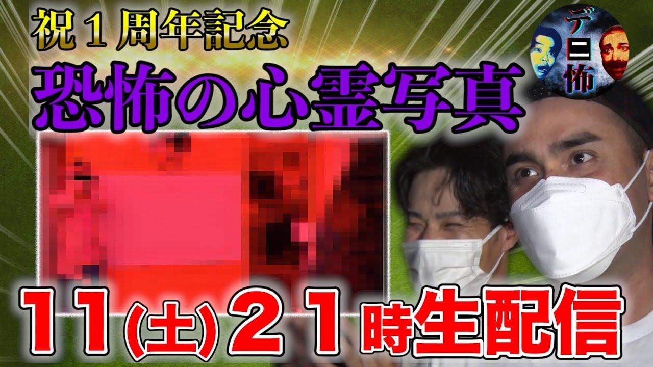 デニスの怖いYouTube1周年記念生配信!恐怖の心霊写真スペシャル!
