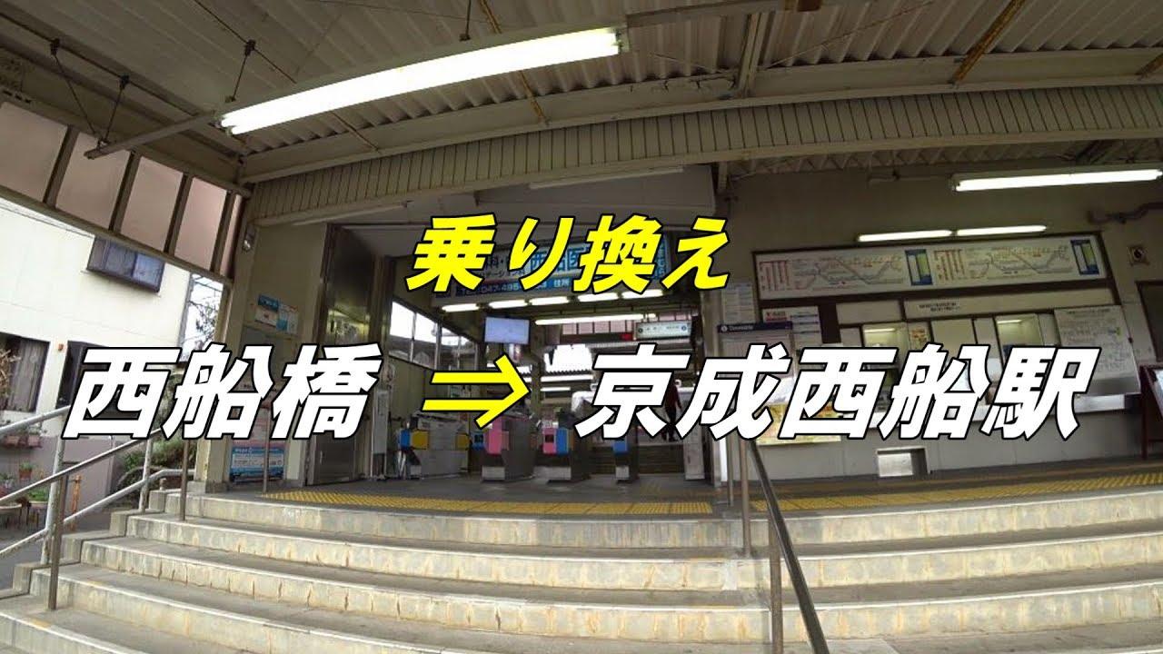 乗り換え】 「西船橋駅 北口」か...
