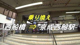 【乗り換え】 「西船橋駅 北口」から「京成西船駅」