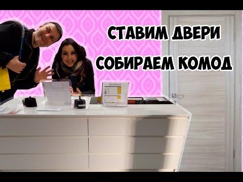 МИНСКИЙ ВЛОГ #20 СТАВИМ ДВЕРИ, МЕБЕЛЬ из IKEA