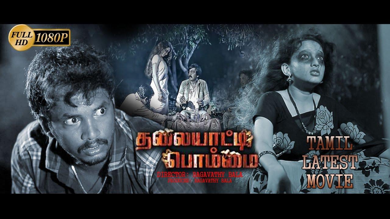 Thalaiyatti Bommai Tamil Full Movie   HD 1080   Tamil Horror Movie    suspense thriller movie   2017