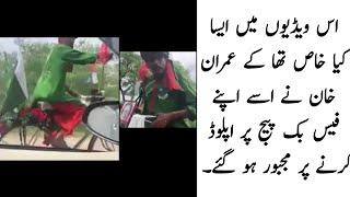 Die Hard Support Of Imran Khan PTI.