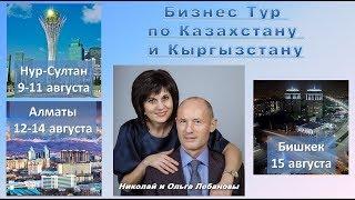MWR Life - Бизнес тур по Казахстану и Кыргызстану. Николай и Ольга Лобановы