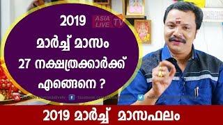 2019 മാർച്ച് മാസം നിങ്ങൾക്കെങ്ങെനെ? | 9446141155 | Malayalam Astrology | March month Astrology