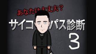 服役囚のサイコパス診断3【Vtuber】