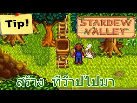 [Tip and Trick] Stardew Valley   วิธี สร้าง ที่ว๊าปไปมา และรถบัส