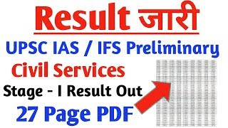 UPSC Civil Services IAS, IFS preliminary Result Out 2019 | IAS Result 2019