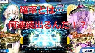 【FGO】マジかよ…引きが強すぎる!!【ガチャ100連】【デスジェイル・サマーエスケイプ】【Fate/Grand Order】