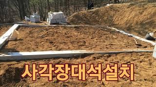 원형24기납골묘(국내석가공) 묘지이장업체 화장 평장묘 …