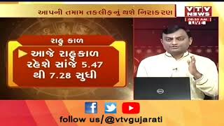 Bhavishya Darshan: જુઓ શું કહે છે આજનું રાશિ ભવિષ્ય ? । 15 December 2019 | VTV Gujarati