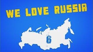 We Love Russia 6    VPL