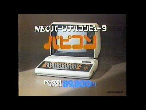 1979-1997  NEC CM集