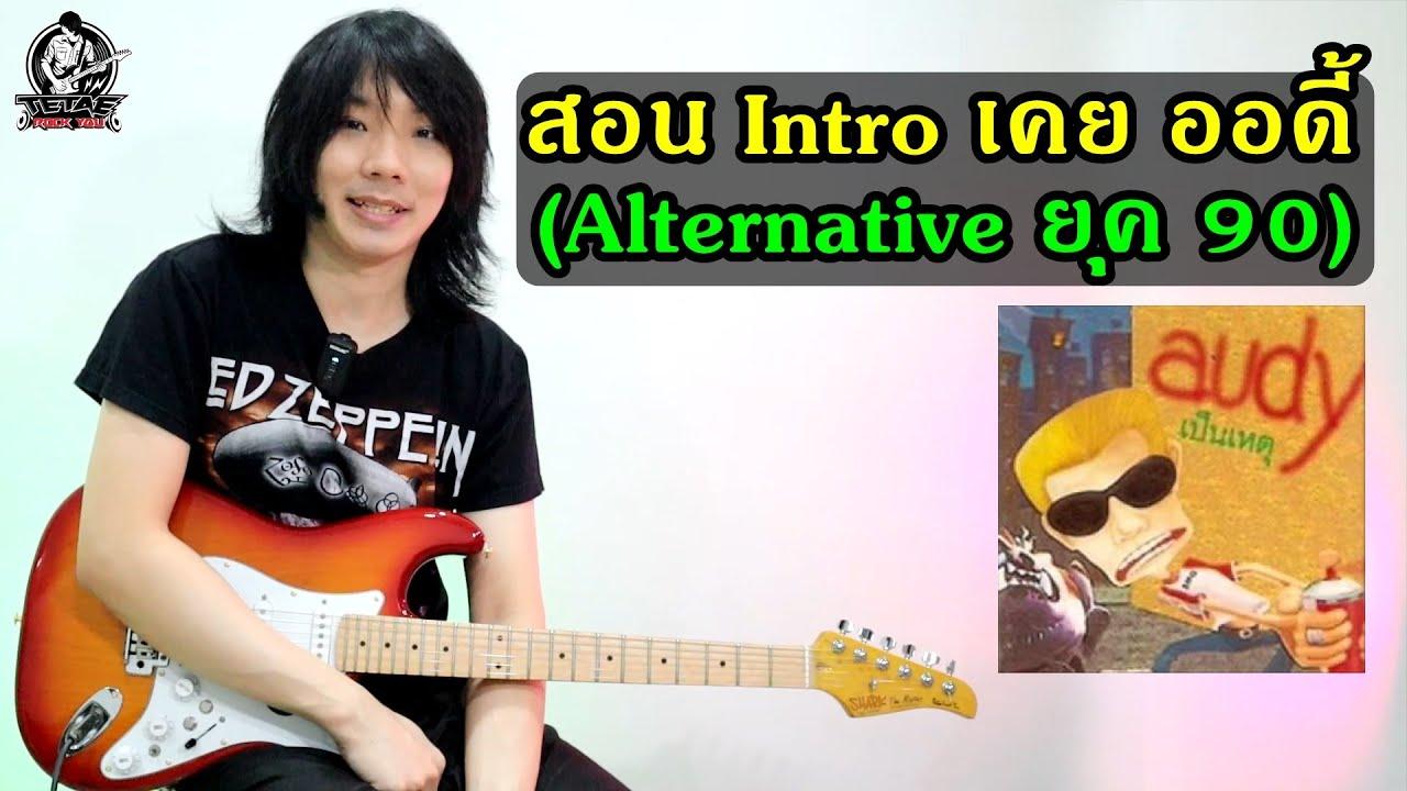 สอนกีต้าร์ Intro เคย - ออดี้ (Alternative ยุค 90) By TeTae Rock You