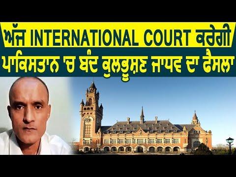 Kulbhushan Yadav Case में आज 6.30 बजे International Court सुनाएगा फैसला