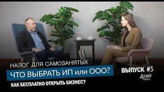 самозанятый, ИП или ООО? В чем отличия? /ДЕЛАЙ БИЗНЕС/ Выпуск 3
