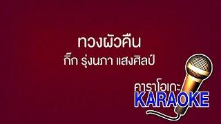 ทวงผัวคืน - กิ๊ก รุ่งนภา แสงศิลป์ [KARAOKE Version] เสียงมาสเตอร์
