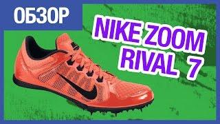 Обзор Шиповок Nike Zoom Rival MD 7