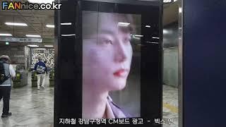 [ 빅스 엔 HAPPY BIRTHDAY ]지하철 강남구청역 CM보드 광고