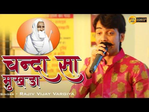 चंदा  सा  मुखड़ा - Rajiv Vijayavargiya Latest Song - Jain Bhajan - Edited Version
