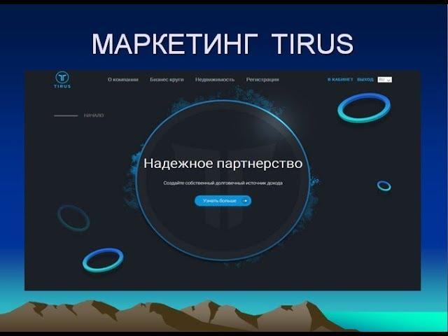 Маркетинг Tirus спикер Лариса Райсвих 04 11 18