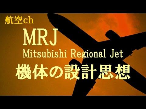 MRJ  Mitsubishi Regional Jetの設計思想