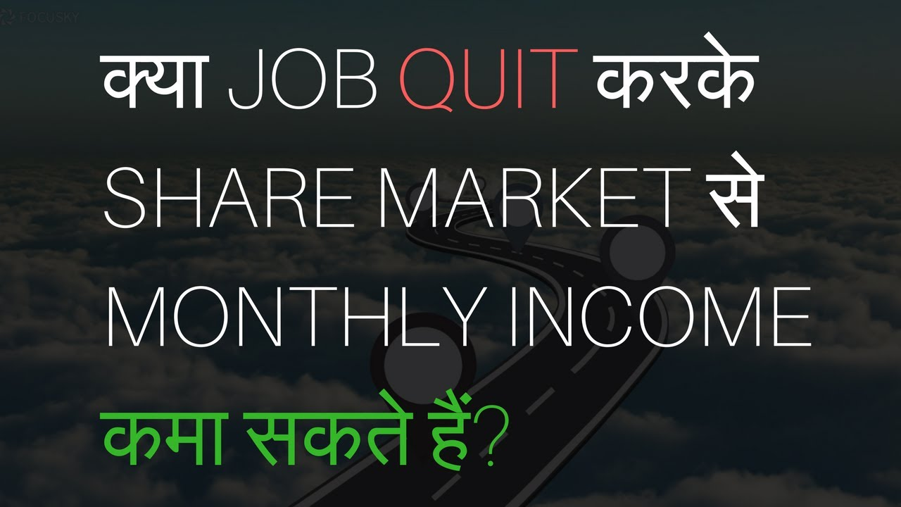 Can full time trading be a career option IN Share Market Can Trading  Generate Regular Monthly Income
