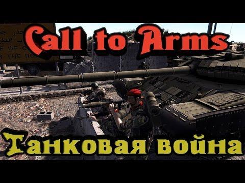 Call to Arms - Танковая бойня