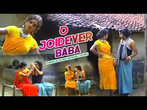 Bengali Purulia Song - O Joidever Baba | Purulia Video Album - Bouta Jodi