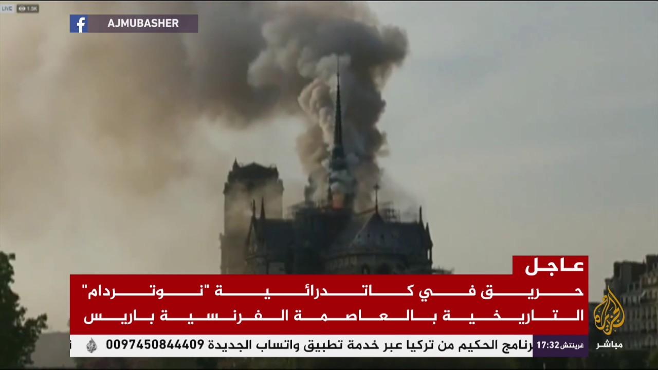 """حريق في كاتدرائية """"نوتردام"""" التاريخية بالعاصمة الفرنسية باريس"""