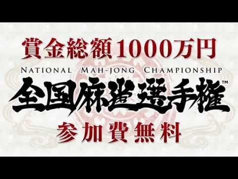 賞金総額1000万円の麻雀大会 第3回全国麻雀選手権が開幕