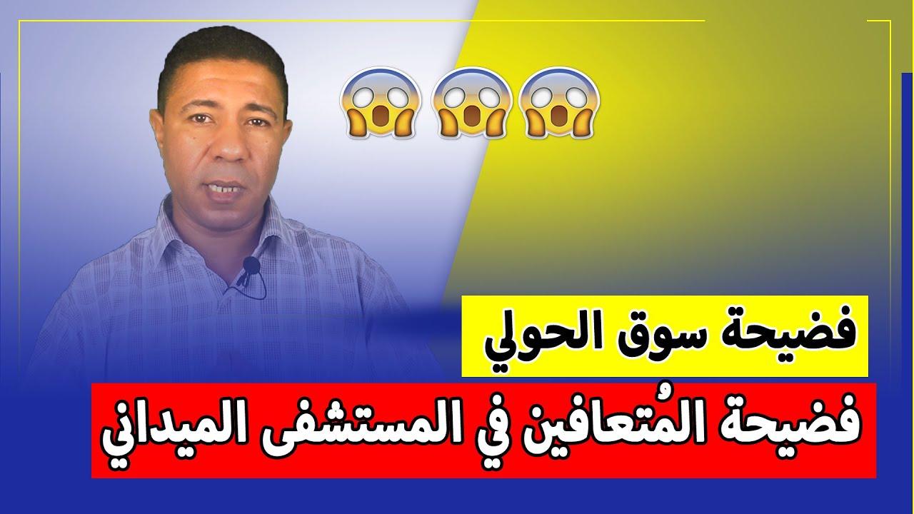 فضيحة سوق الحولي.. فضيحة المُتعافين في المستشفى الميداني بعد خروجهم!!!